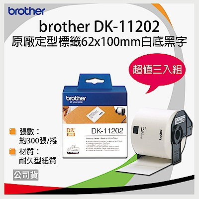 【三入組】brother 原廠定型標籤帶 DK-11202 (62x100mm白底黑字)