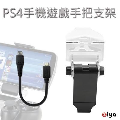 ZIYA PS4 遙控器手把專用手機支架 歡樂無限