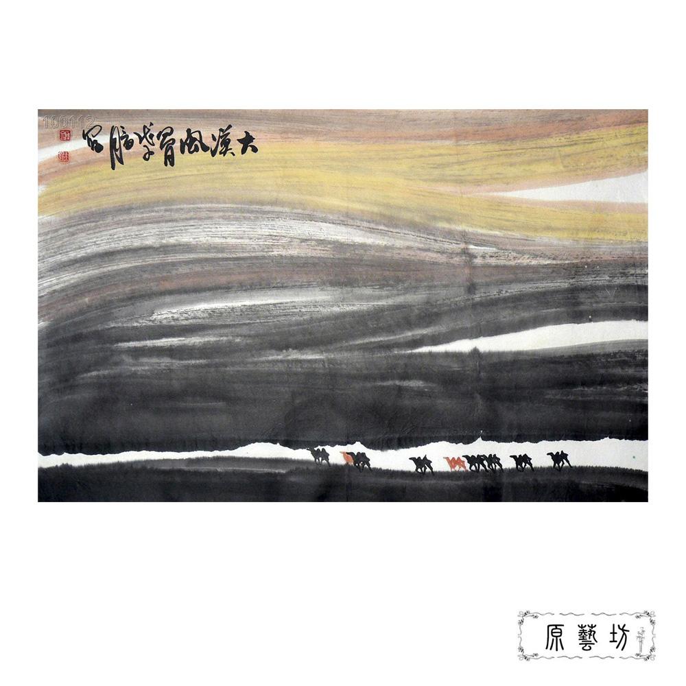 【原藝坊】國畫山水-莫立欽 大漠風骨 款11250
