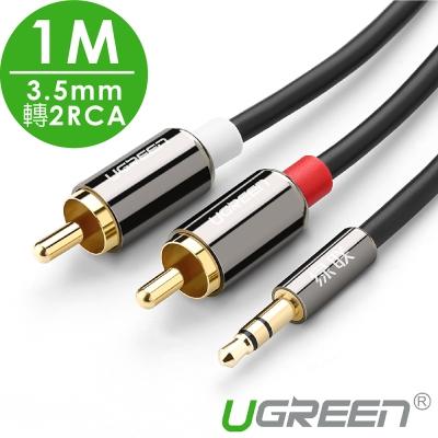 綠聯 <b>3</b>.5MM轉2RCA立體聲音源線 1M