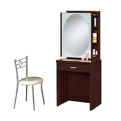品家居 樂夫2尺立鏡式化妝鏡台含椅(二色可選)-60x43x158cm免組
