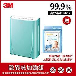 3M 淨呼吸寶寶專用型空氣清淨機(馬卡龍綠)