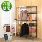 BuyJM黑烤漆六層雙吊桿附布套大衣櫥120x45x180cm-DIY