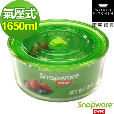 Snapware康寧密扣 Eco One Touch氣壓式玻璃保鮮盒1650ml(圓形)