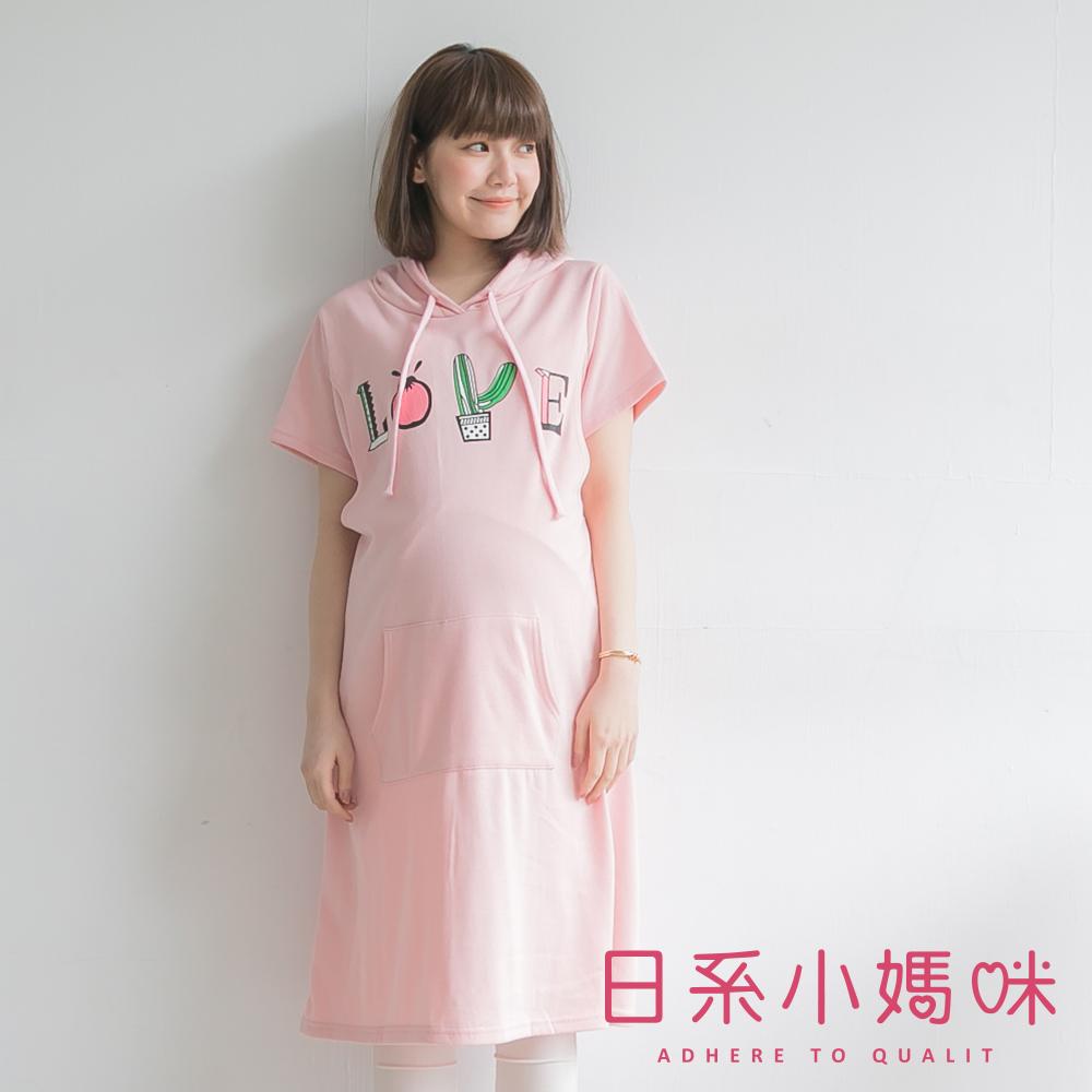 日系小媽咪孕婦裝-韓製哺乳衣~LOVE仙人掌印花抽繩連帽長洋裝 (共三色)