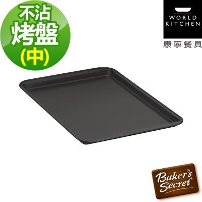 美國康寧BakersSecret 多功能不沾烤盤(中)