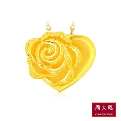周大福 迪士尼美女與野獸系列 心形玫瑰黃金吊墜(不含鍊)