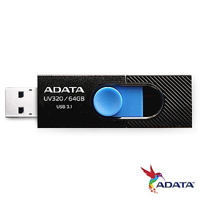 ADATA威剛 UV320 64GB USB3.1隨身碟(黑)