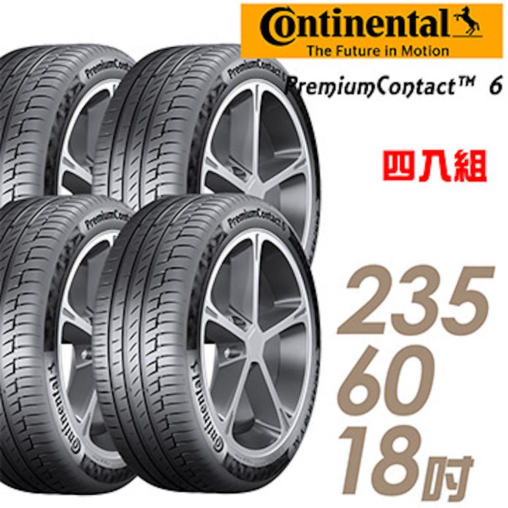 【馬牌】PremiumContact 6 舒適操控輪胎_四入組_235/60/18(PC6)