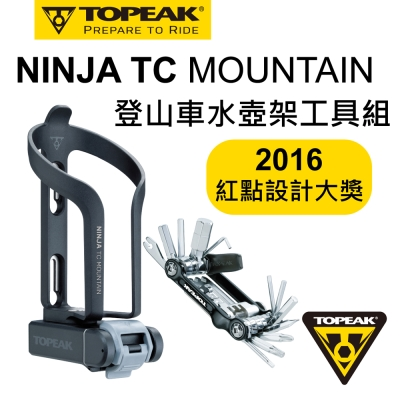 TOPEAK TC MOUNTAIN 登山車水壺架工具組