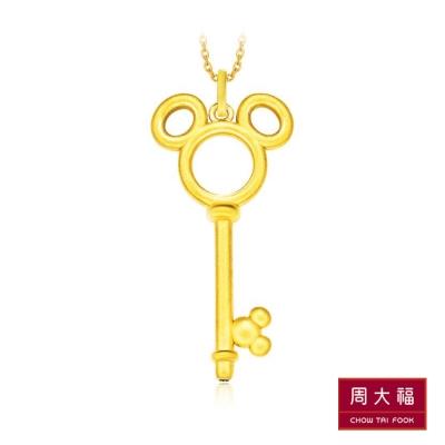 周大福 迪士尼經典系列 鏤空米奇鑰匙黃金吊墜(不含鍊)