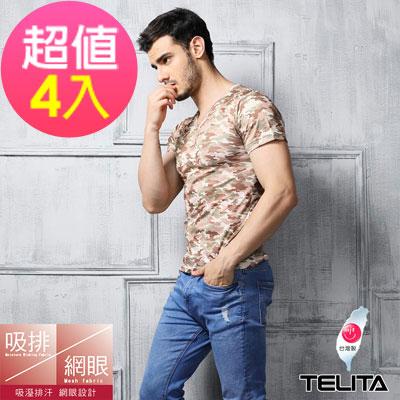 男內衣 吸溼涼爽迷彩網眼短袖V領內衣 沙漠綠(超值4件組)TELITA