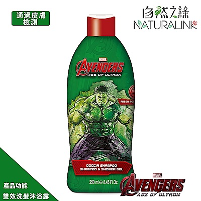 自然之綠 復仇者聯盟綠茶雙效洗髮沐浴露250ml