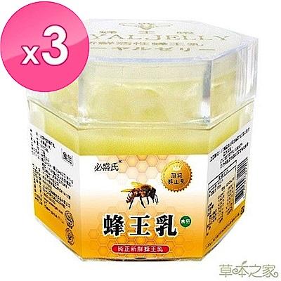 草本之家-冷凍蜂王乳蜂王漿500克X3盒