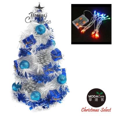 台製1尺(30cm)裝飾白聖誕樹(雪藍銀松果系)+LED20燈彩光電池