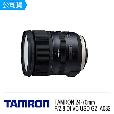 (A032)TAMRON 24-70mm F2.8 Di VC USD (公司貨)