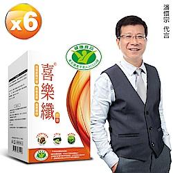 潘懷宗推薦 喜樂纖膠囊(6盒)