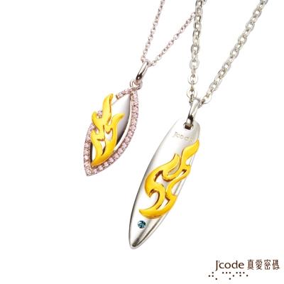 J code真愛密碼金飾 甜蜜暖流黃金/純銀成對墜子 送白鋼項鍊