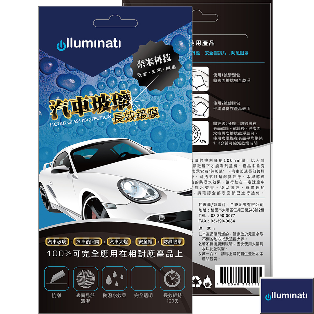德國illuminati汽車奈米液態玻璃鍍膜汽車擋風玻璃疏油疏水抗刮超長效