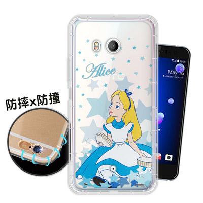 迪士尼授權正版 HTC U11 星星系列 空壓安全手機殼(愛麗絲)