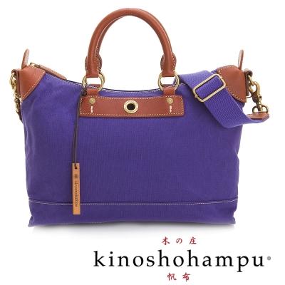 kinoshohampu 牛角帆布包(小) 紫