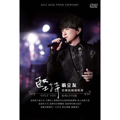 翁立友-堅持-亞洲巡迴演唱會-DVD