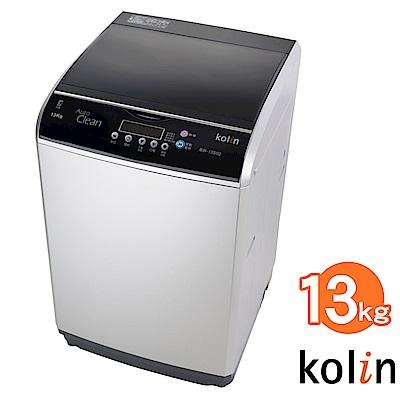 【KOLIN 歌林】13公斤 單槽全自動洗衣機 BW-13S02