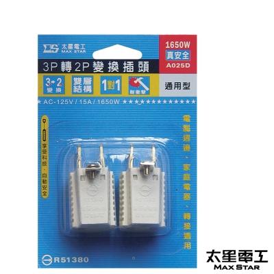 太星電工 真安全三轉二孔插頭 A025D