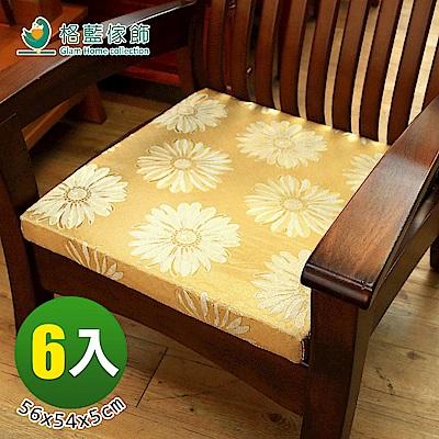 格藍傢飾 花開富貴立體坐墊-金(6入)