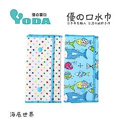 YoDa 優的氣墊口水巾-海底世界