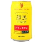 日本Beer 龍馬檸檬風味無酒精飲料(350ml)