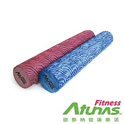 【ATUNAS 歐都納】健身伸展/舒壓按摩/螺旋紋瑜珈圓柱/棒(MHF363S顏色隨機)