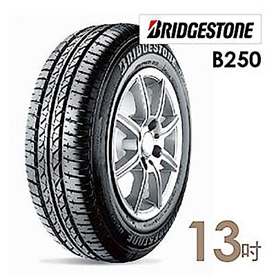【普利司通】B250- 165/65/13吋輪胎 (適用於Matiz等車型)