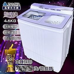 ZANWA晶華 不鏽鋼洗脫雙槽洗衣機/脫水機/小洗衣機(ZW-480T)