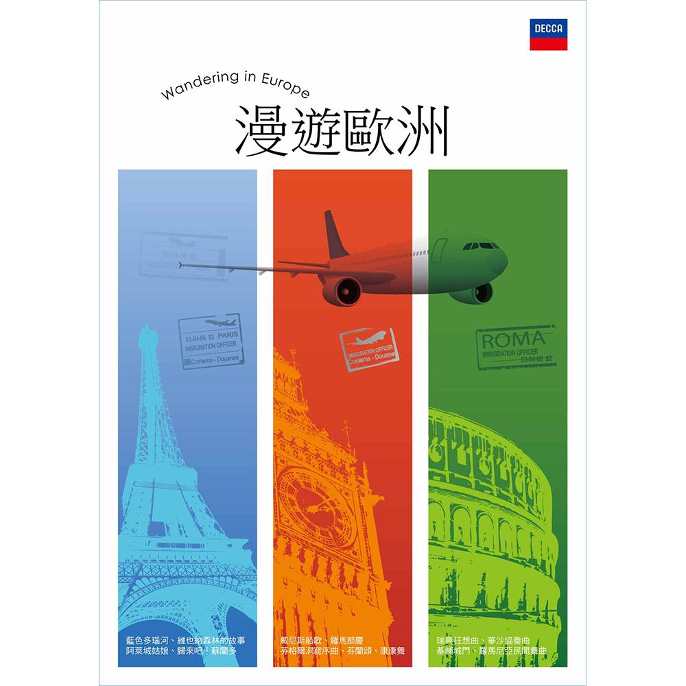 漫遊歐洲(3CD)