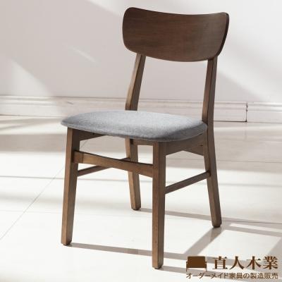 日本直人木業-Hardwood北歐美學實木單椅(50x48x78cm)