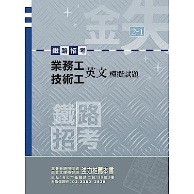 業務工、技術工英文模擬試題(2版)