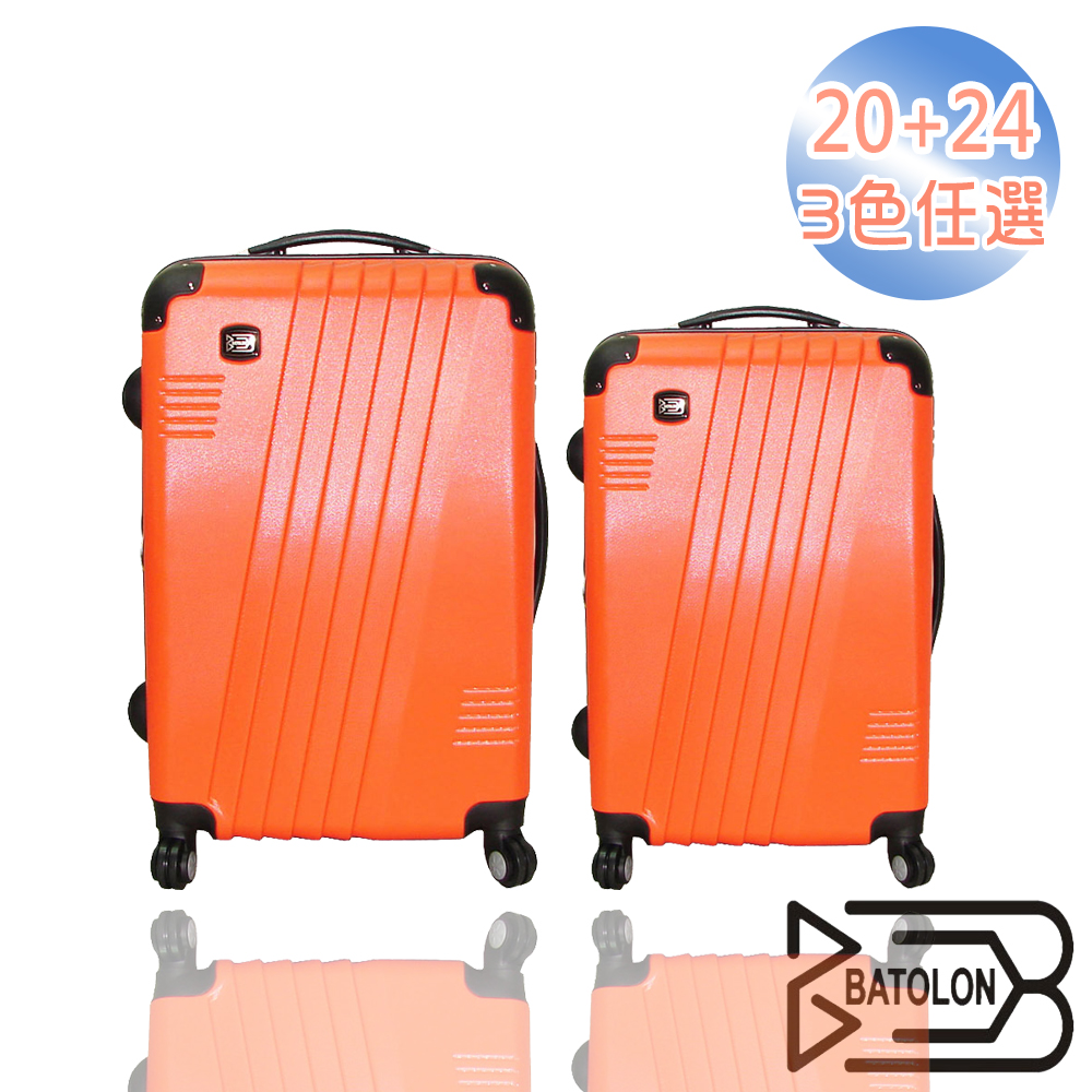 BATOLON寶龍 20+24吋 時尚斜線條ABS輕硬殼箱/旅行箱/行李箱