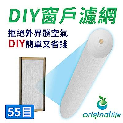OriginalLife 長效可水洗 淨化空氣紗窗網55目 200*115cm