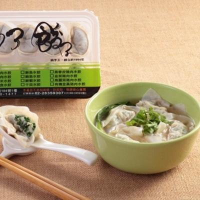 台北士東市場123水餃 養生蘿蔔葉菜肉餛飩(10顆/盒)