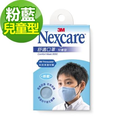 3M 舒適口罩-兒童型-淺藍色