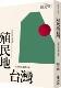 殖民地台灣-左翼政治運動史論-新版
