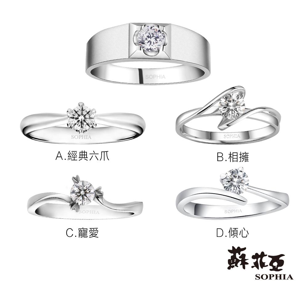 蘇菲亞SOPHIA結婚對戒甜蜜珍藏鑽石對戒