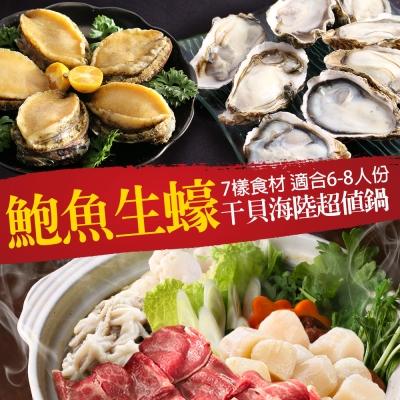 食肉鮮生 豪華鮑魚生蠔干貝海陸超值鍋(適合6-8人)