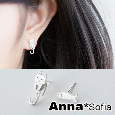 AnnaSofia 趣味貓咪與魚拉絲感 925純銀耳針耳環(銀系)