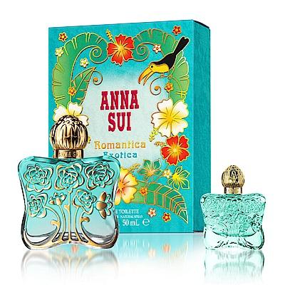 ANNA SUI 安娜蘇 綠野仙蹤淡香水 50 ml(贈隨機小香乙瓶)