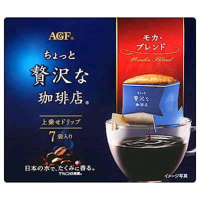AGF Maxim華麗濾式咖啡 - 摩卡7P(8gx7入)