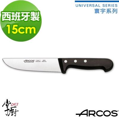 ARCOS 環宇系列6吋料理刀