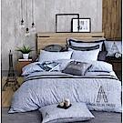 OLIVIA   奧斯汀 淺灰藍  單人兩用被套床包三件組