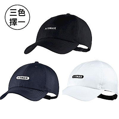 [時時樂限定]NIKE NSW AROBILL H86 CAP AIR MAX老帽
